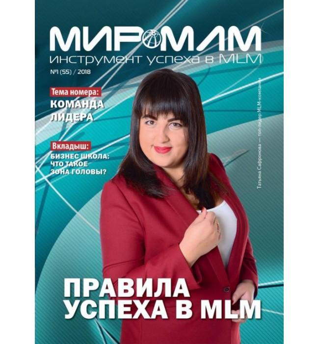 """Журнал """"МИР-МЛМ"""" 2018 №1"""