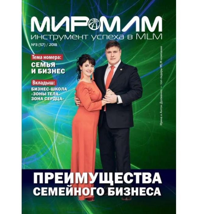 """Журнал """"МИР-МЛМ"""" 2018 №3"""