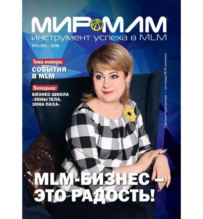 """Журнал """"МИР-МЛМ"""" 2018 №5"""