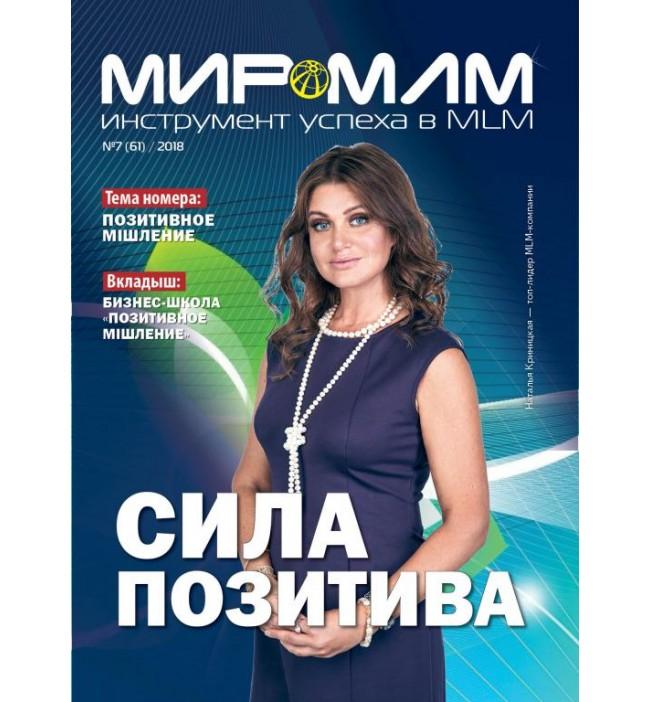 """Журнал """"МИР-МЛМ"""" 2018 №7"""