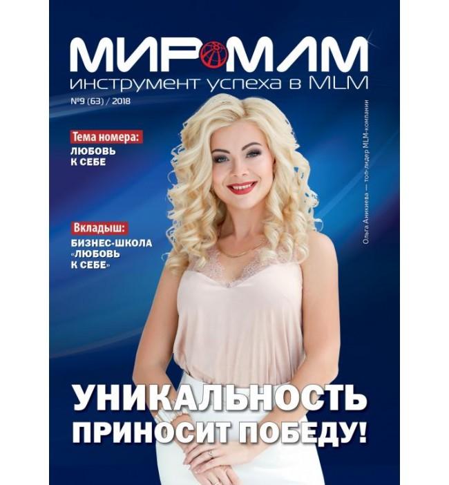 """Журнал """"МИР-МЛМ"""" 2018 №9"""