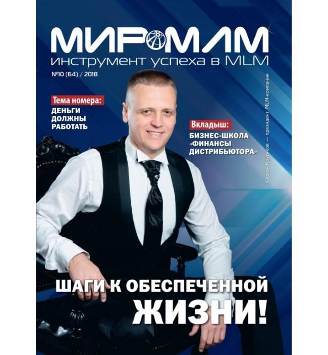 """Журнал """"МИР-МЛМ"""" 2018 №10"""