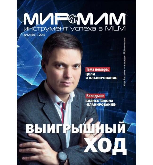 """Журнал """"МИР-МЛМ"""" 2018 №12"""
