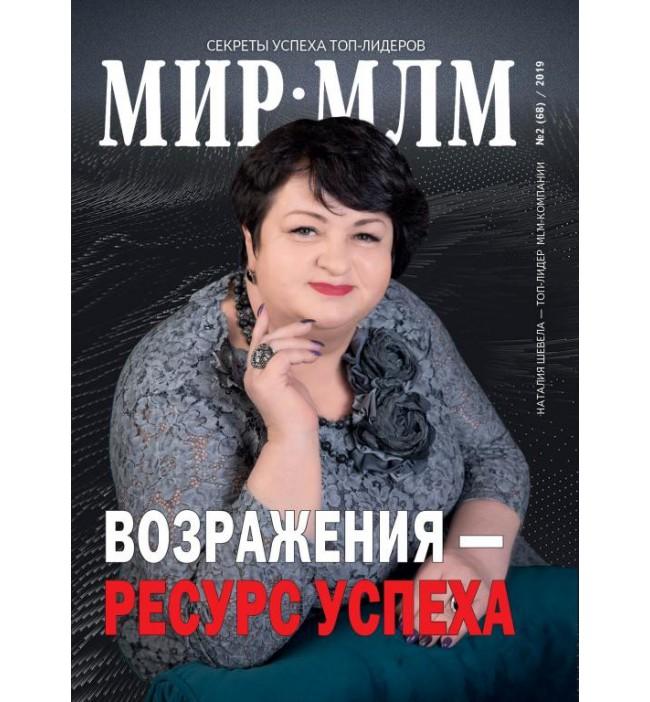 """Журнал """"МИР-МЛМ"""" 2019 №2"""