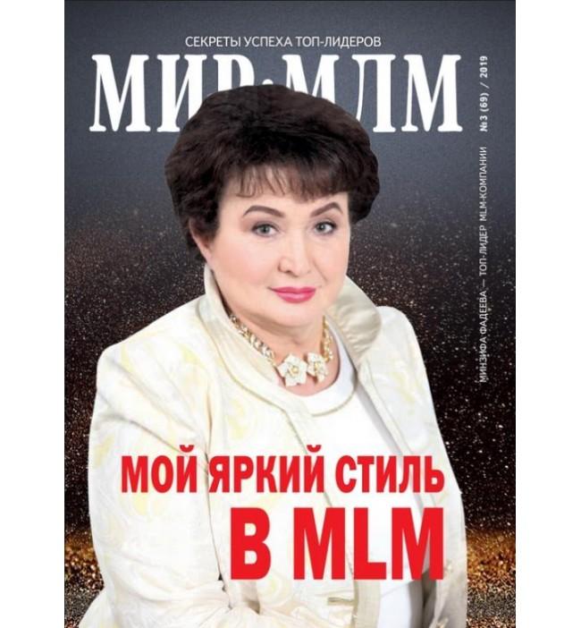 """Журнал """"МИР-МЛМ"""" 2019 №3"""