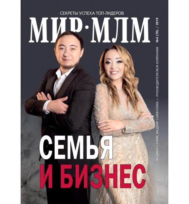 """Журнал """"МИР-МЛМ"""" 2019 №4"""