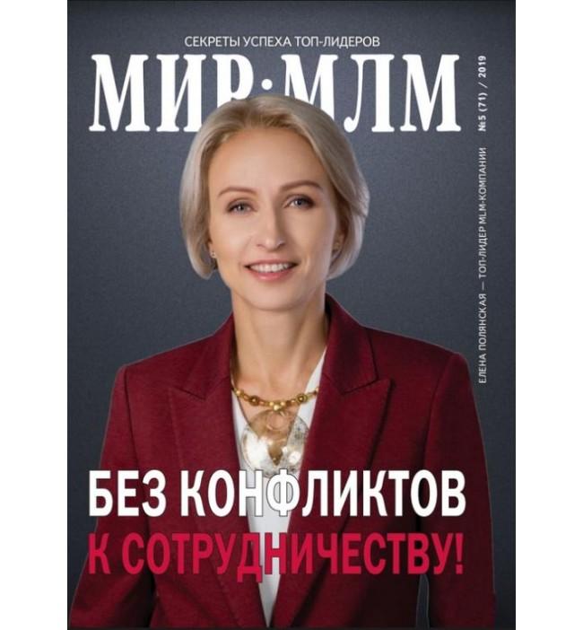 """Журнал """"МИР-МЛМ"""" 2019 №5"""