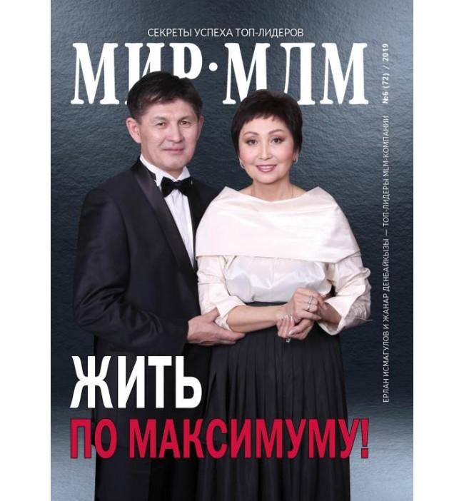 """Журнал """"МИР-МЛМ"""" 2019 №6"""