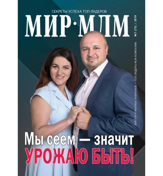 """Журнал """"МИР-МЛМ"""" 2019 №7"""