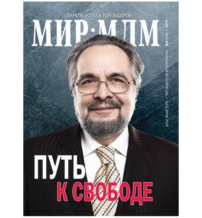 """Журнал """"МИР-МЛМ"""" 2019 №8"""