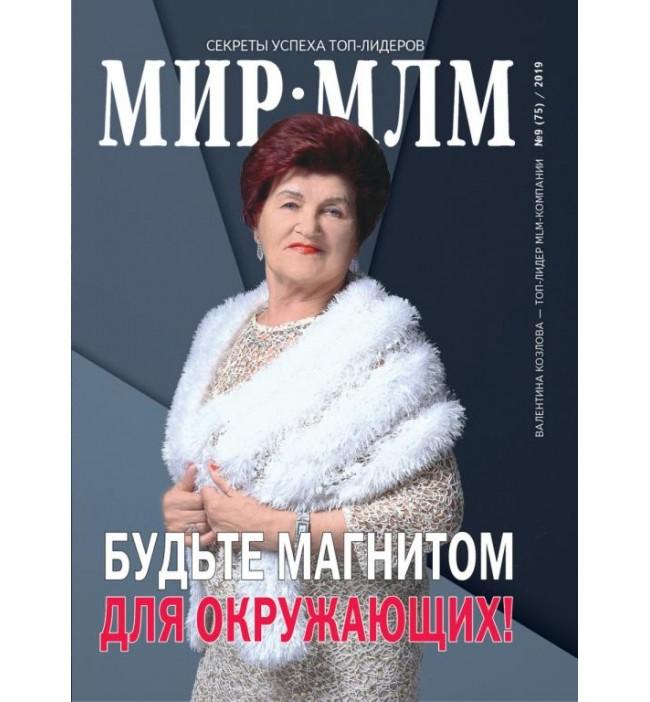 """Журнал """"МИР-МЛМ"""" 2019 №9"""