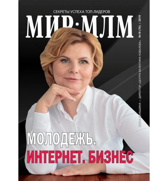 """Журнал """"МИР-МЛМ"""" 2019 №10"""