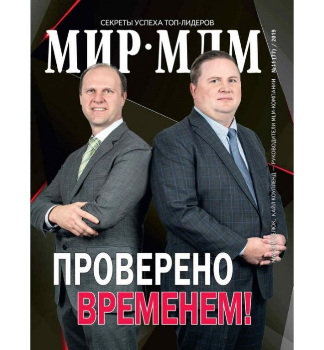 """Журнал """"МИР-МЛМ"""" 2019 №11"""
