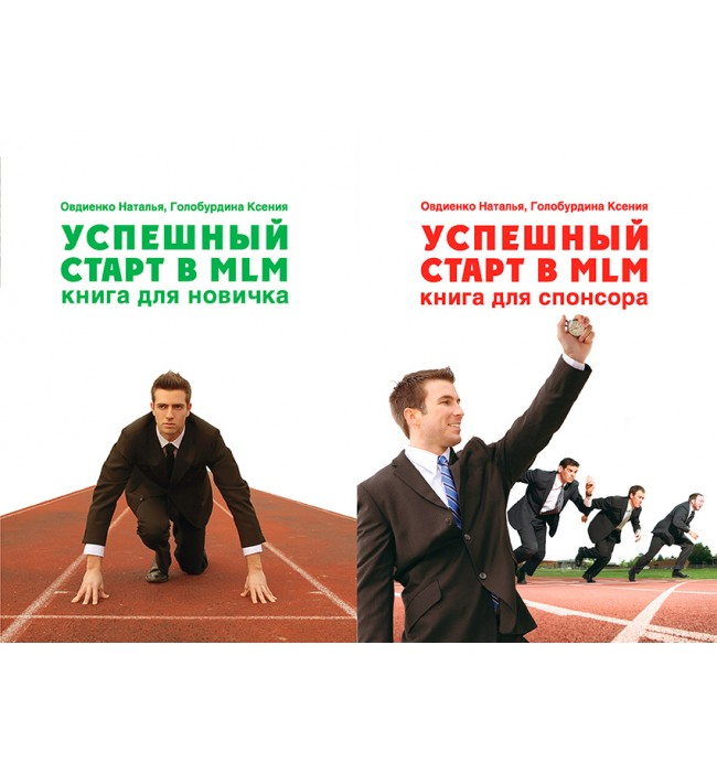 Успешный старт в MLM: книга...