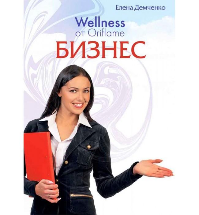 Wellness от Oriflame. Бизнес