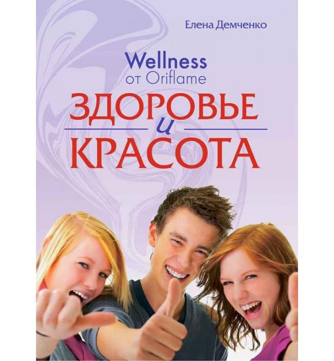 Wellness от Oriflame....