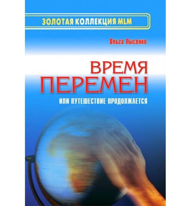 """Книга """"Время перемен"""""""