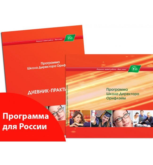 Программа «Школа Директора...