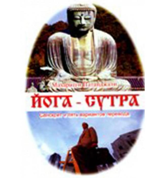 Йога-Сутра