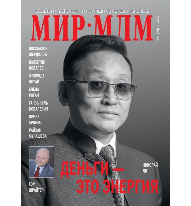 """Журнал """"МИР-МЛМ"""" 2020 №1"""