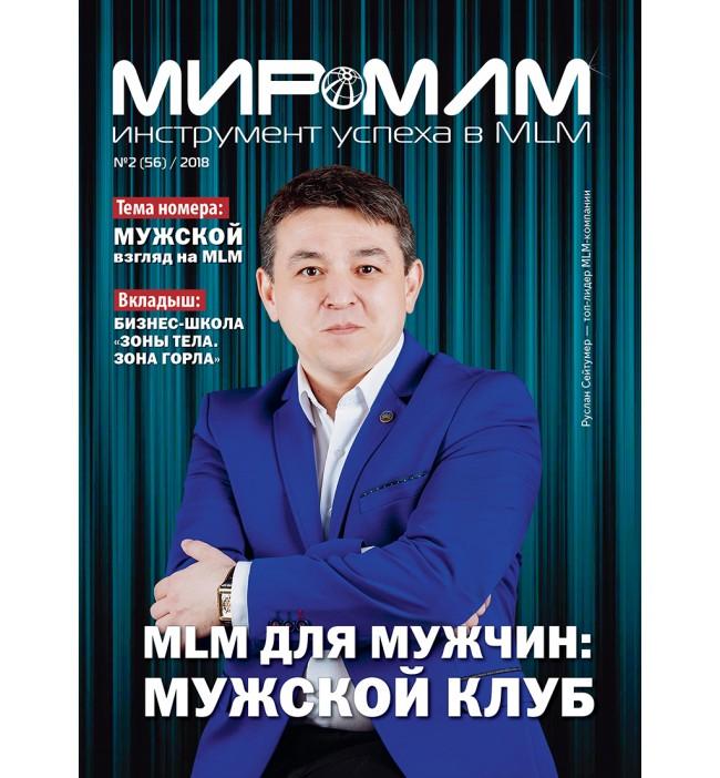 """Журнал """"МИР-МЛМ"""" 2018 №2"""