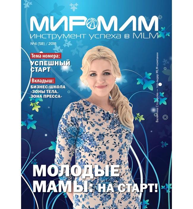 """Журнал """"МИР-МЛМ"""" 2018 №4"""