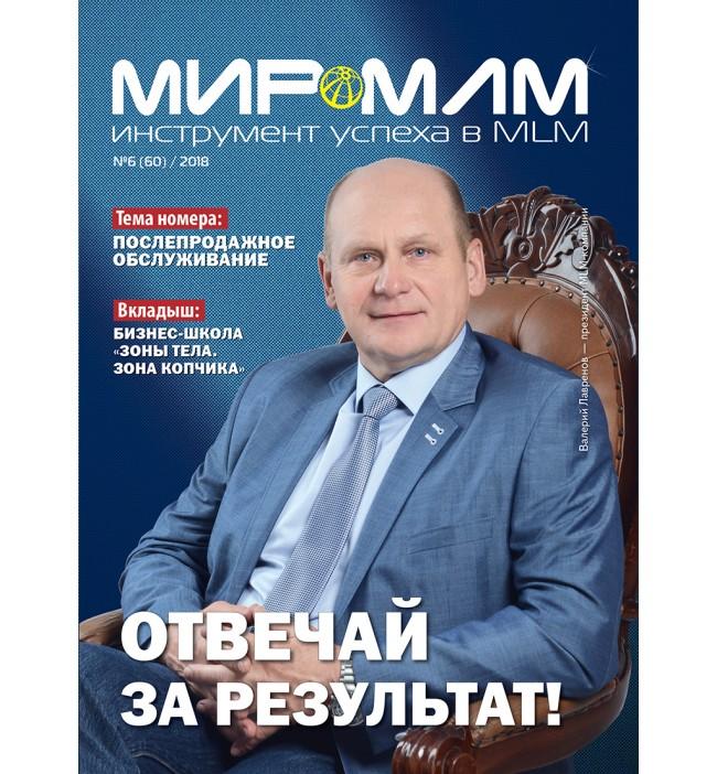 """Журнал """"МИР-МЛМ"""" 2018 №6"""