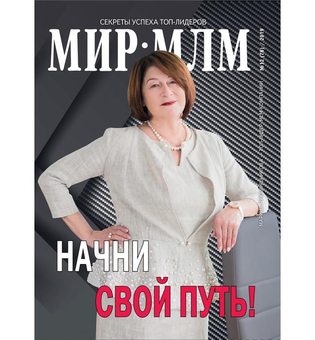 """Журнал """"МИР-МЛМ"""" 2019 №12"""
