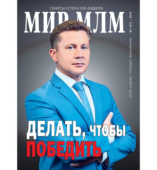 """Журнал """"МИР-МЛМ"""" 2019 №1"""