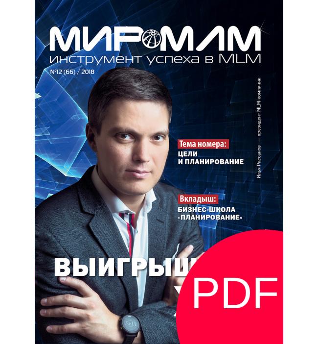 """Журнал """"МИР-МЛМ"""" 2018 №12..."""