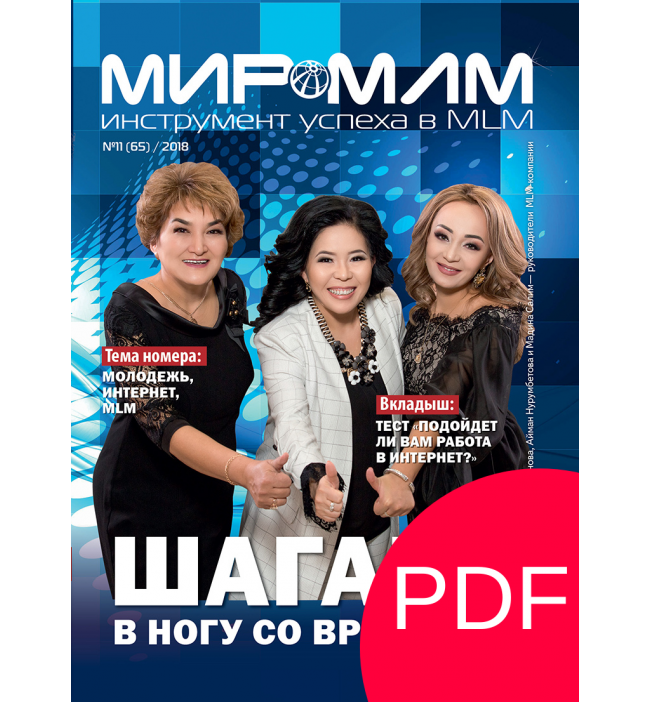 """Журнал """"МИР-МЛМ"""" 2018 №11..."""