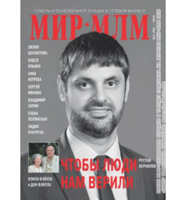 """Журнал """"МИР-МЛМ"""" 2020 №2"""
