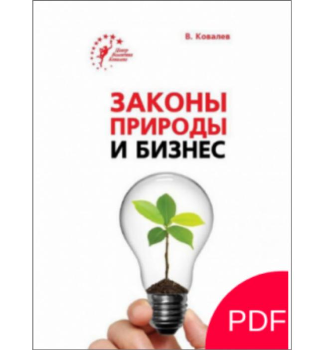 Законы природы и бизнес (PDF)
