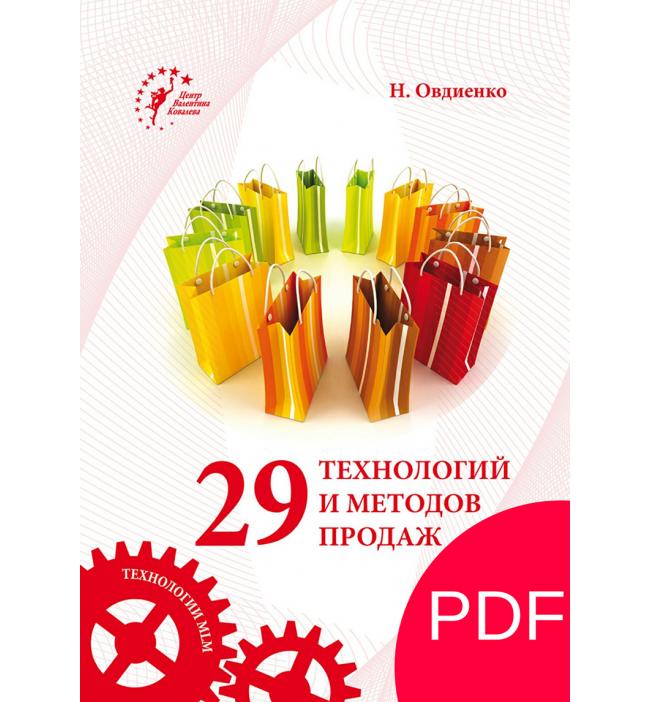 29 технологий и методов...