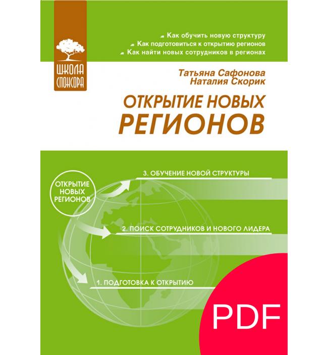 Открытие новых регионов (PDF)
