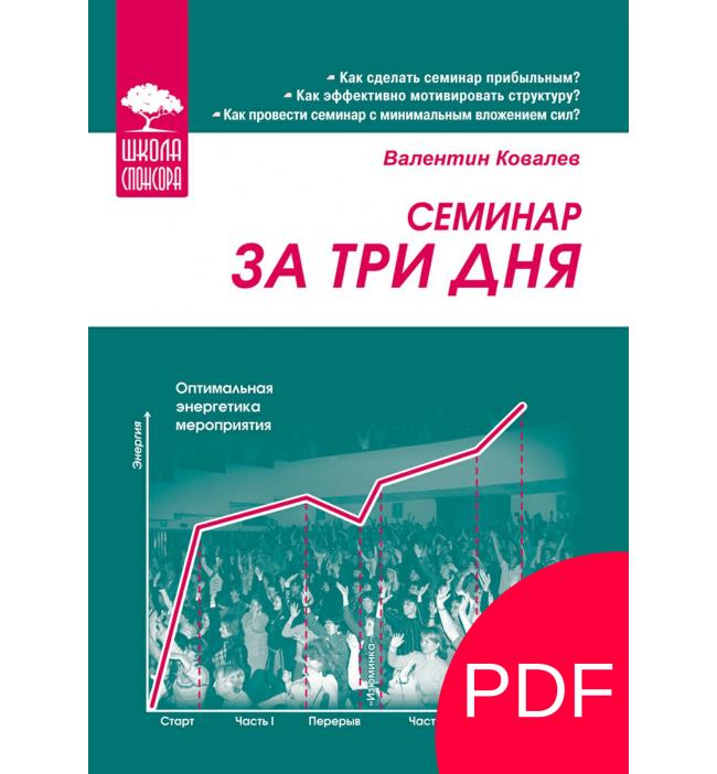 Семинар за три дня (PDF)