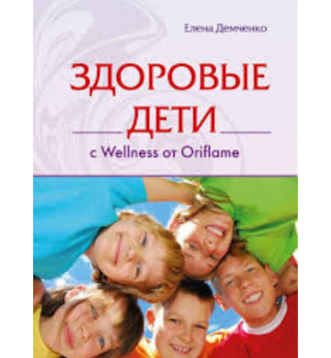 Здоровые дети с Wellness от...