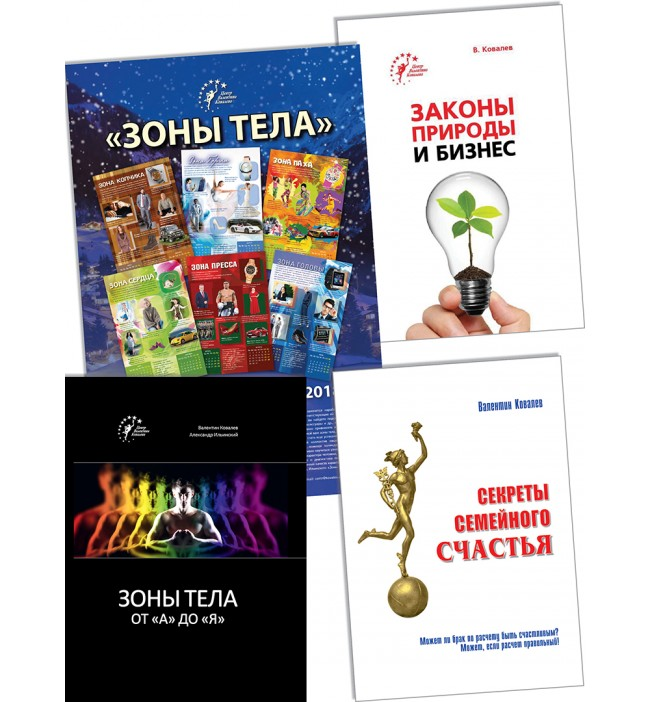 Комплект книг «Личностный...
