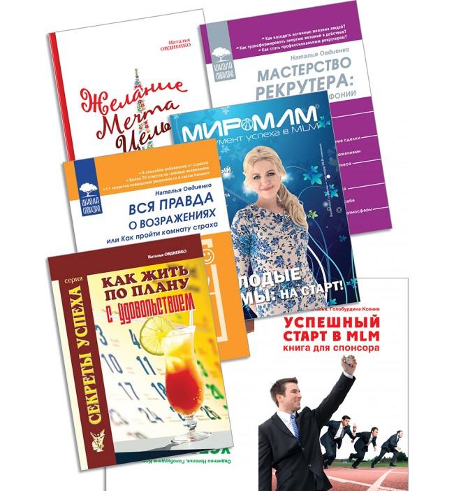 Комплект книг «Успешный старт»