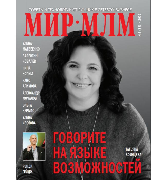 """Журнал """"МИР-МЛМ"""" 2020 №3"""