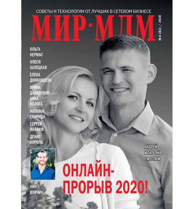 """Журнал """"МИР-МЛМ"""" 2020 №4"""