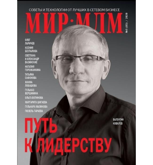 """Журнал """"МИР-МЛМ"""" 2020 №5"""
