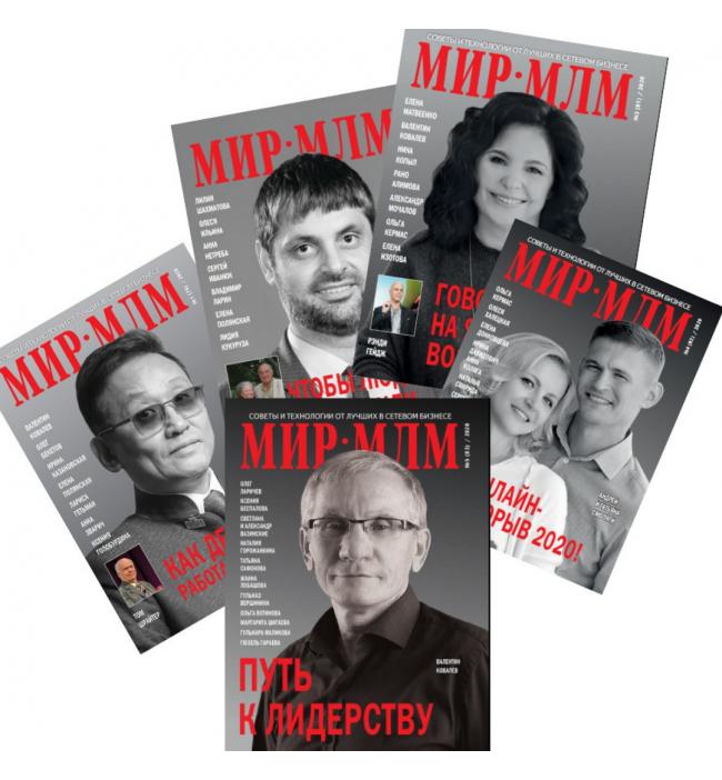 Комплект журналов 2020