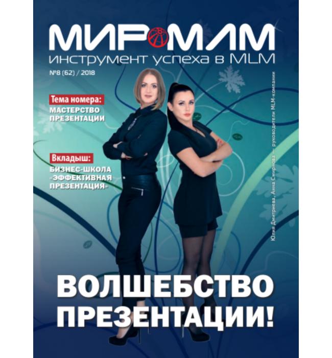 """Журнал """"МИР-МЛМ"""" 2018 №8"""