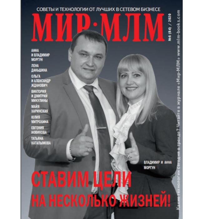 """Журнал """"МИР-МЛМ"""" 2020 №6"""