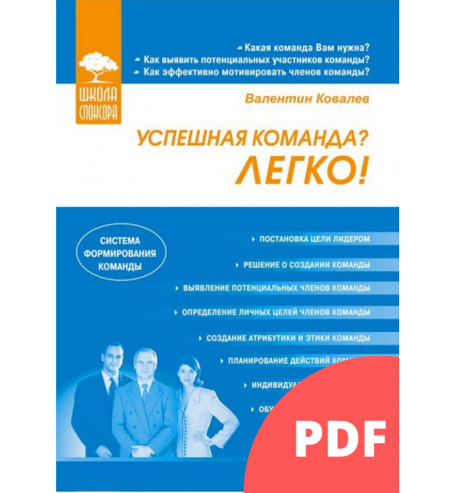 Успешная команда? Легко! (PDF)