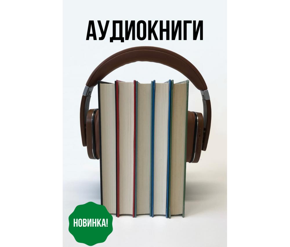 Аудиокниги по сетевому маркетингу